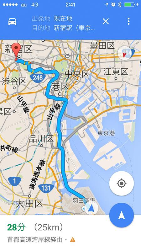 Googleの「Google Maps」は、新宿駅→羽田空港を都心環状線を経由したルートを示す