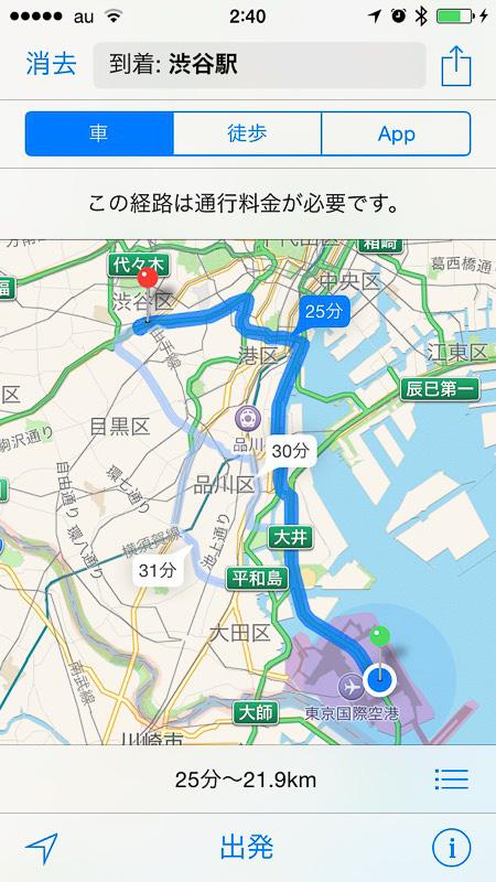 iOSの「マップ」も、新宿駅→羽田空港を都心環状線を経由したルートを示す