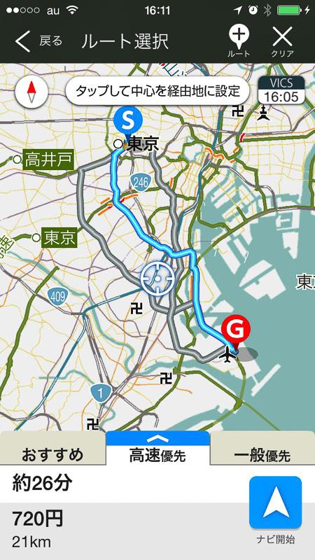 ヤフーが提供する「Yahoo!カーナビ」は新宿駅→羽田空港を中央環状品川線の開通区間を反映したルートで案内