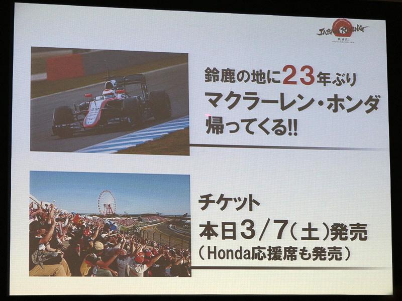 F1日本グランプリの注目はマクラーレン・ホンダの復活