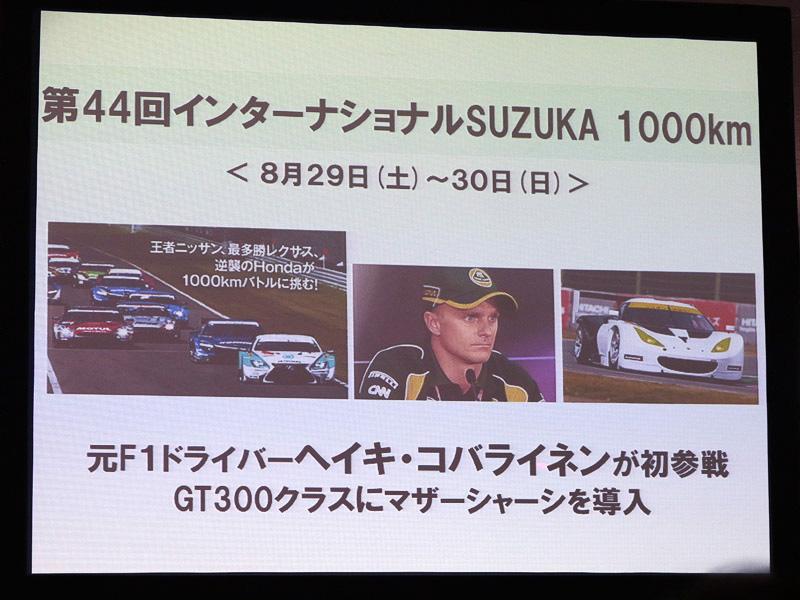 SUPER GT SUZUKA 1000kmは8月29日~30日に開催