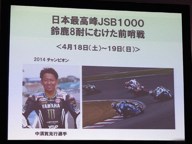 JSB1000(全日本ロードレース選手権)も4月18日~19日に開幕