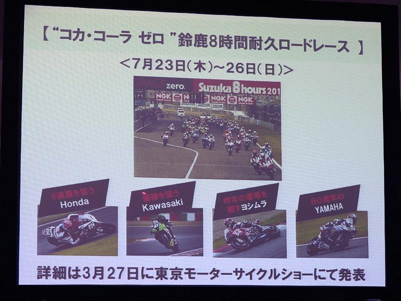 鈴鹿8耐は7月23日~26日開催。詳細は東京モーターサイクルショーで発表される