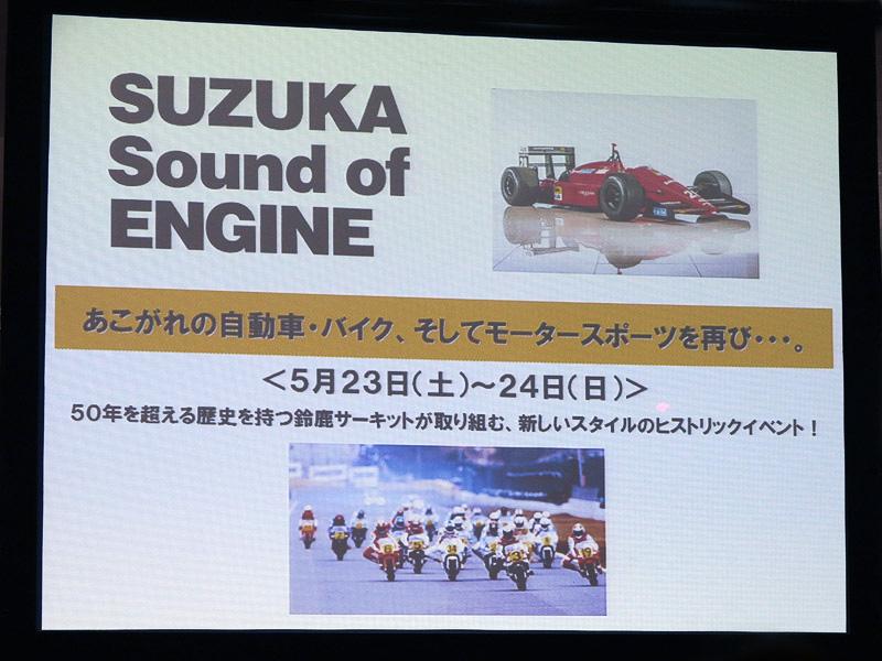新たなヒストリックイベント「SUZUKA Sound of ENGINE」を5月23日~24日に開催する