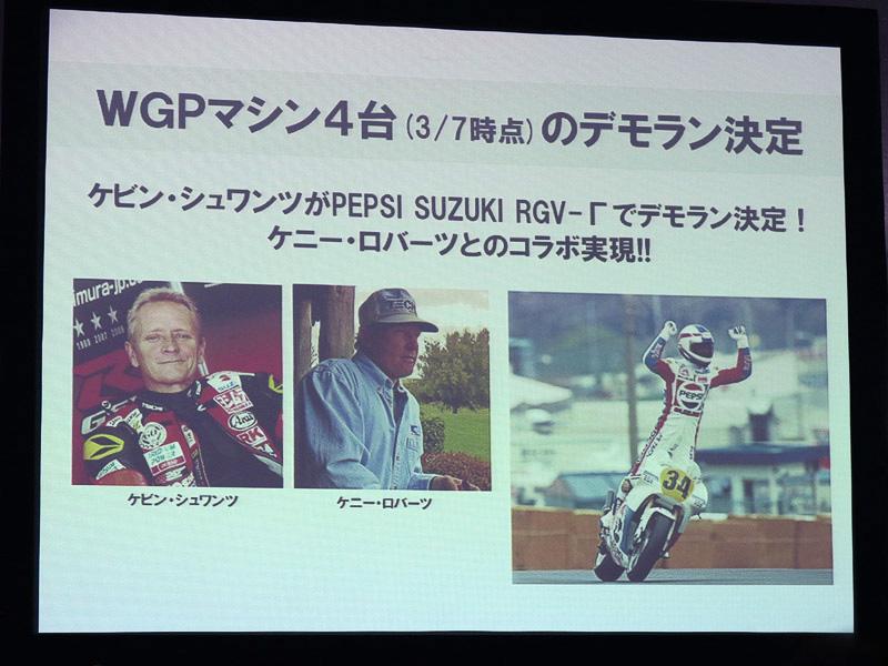 WGPマシンが登場。ケビン・シュワンツ、ケニ-・ロバーツの参加も決定