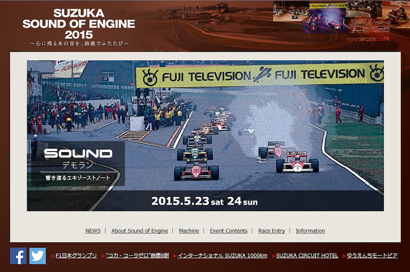 "「SUZUKA Sound of ENGINE 2015」のWebサイト(<a class="""" href=""http://www.suzukacircuit.jp/soundofengine/index.html"">http://www.suzukacircuit.jp/soundofengine/index.html</a>)"
