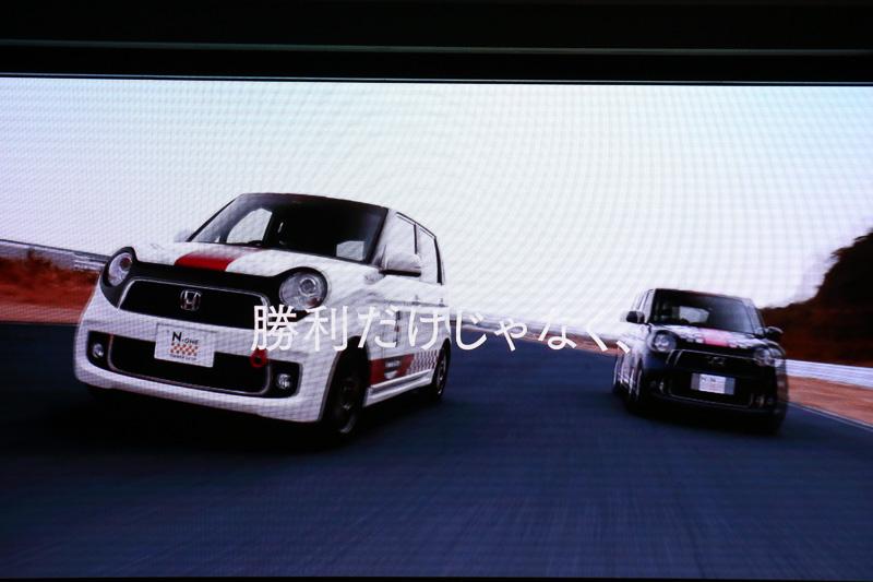 峯川氏のプレゼンテーション中には、S660に合わせて制作された新CMも上映。BGMのほかにはエンジン音とタイヤのスキール音などが流れるだけで、メッセージは文章のみ。ホンダのスポーツマインドを表現する内容となっている