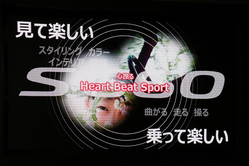 グランドコンセプトは「心昂ぶるHeart Beat Sport」