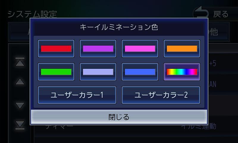 ボタン部分のイルミネーションは変更可能