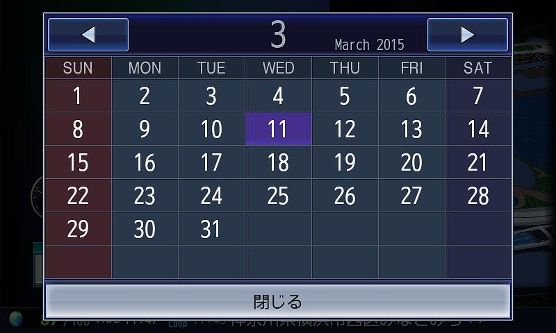 ウィジェットのカレンダーアイコンを押すとカレンダーが見られる