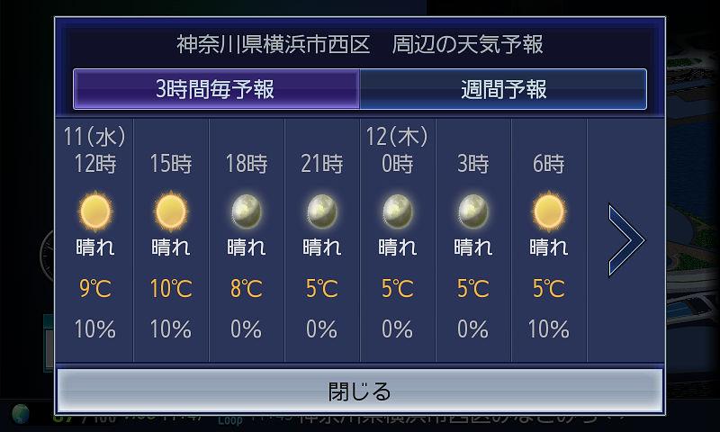 スマホ連携をしていれば天気予報もチェック可能