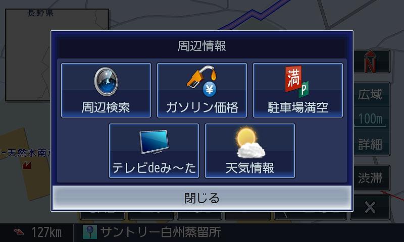 スマホ連携にはそのほかの機能も。地図画面上の周辺情報ボタンのメニューで利用できる