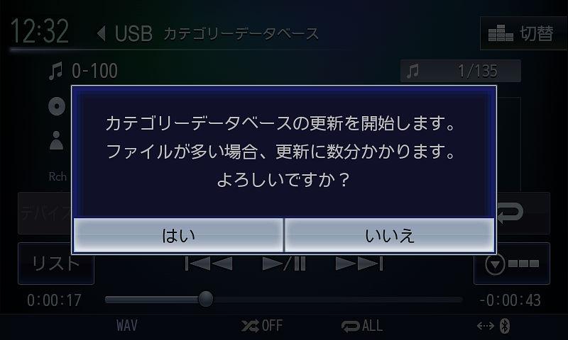 カテゴリデータベースを更新することで、USBメモリ内のファイルも音声によるアーティストや曲名検索が可能になる