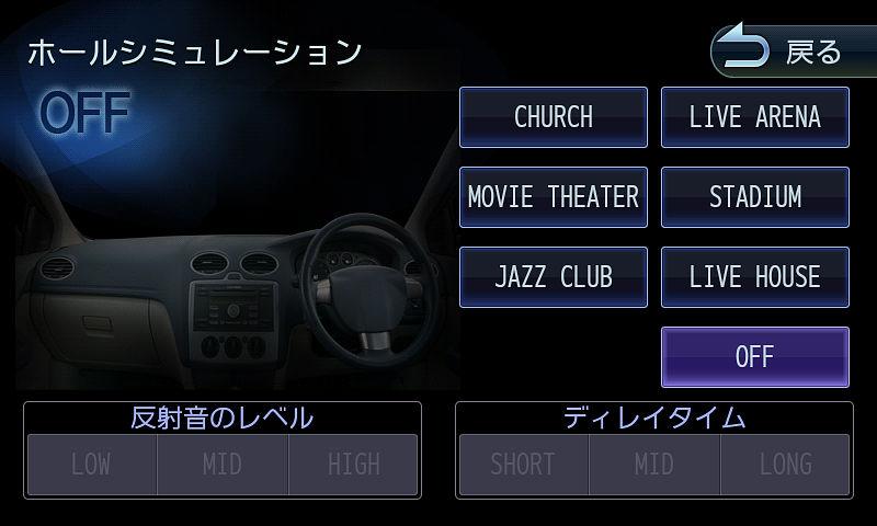 好みの音場が選べるホールシミュレーション