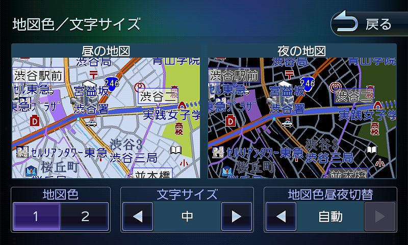 地図色は2色、文字サイズは大中小の3パターンから選択可能