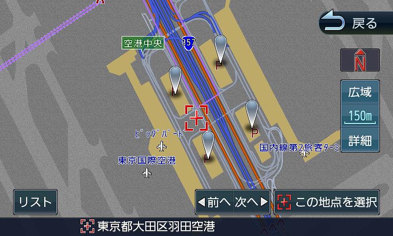 無事に駐車場が検索できた。あとは行きたいターミナル側の駐車場を選んで目的地にセット