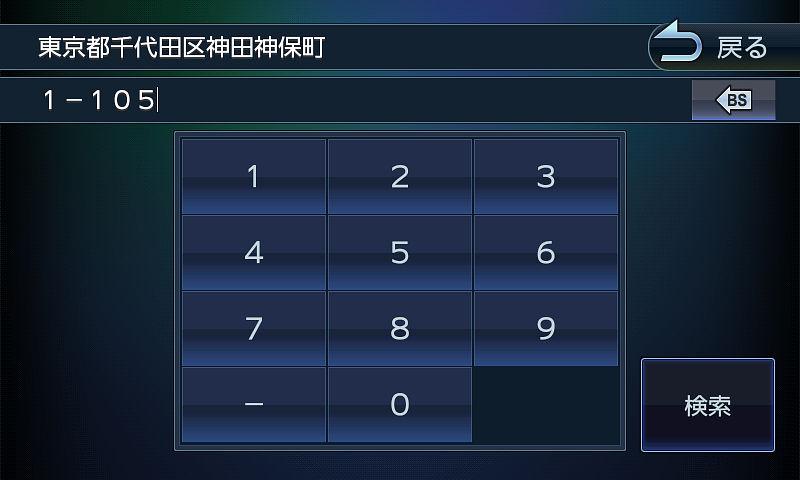 番地はキーボードを使って入力することも可能