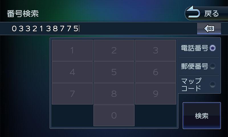 番号検索。電話番号だけでなく、マップコードや郵便番号でも検索できる
