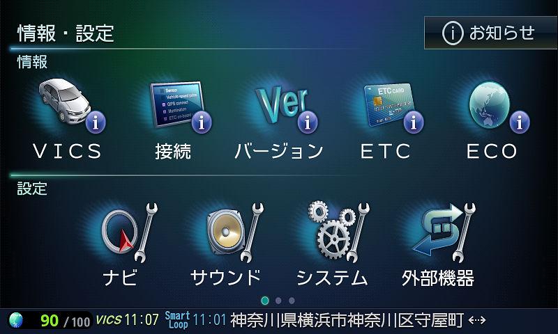 情報・設定画面の右上にあるお知らせを押すと地図のバージョンアップなどが確認できる