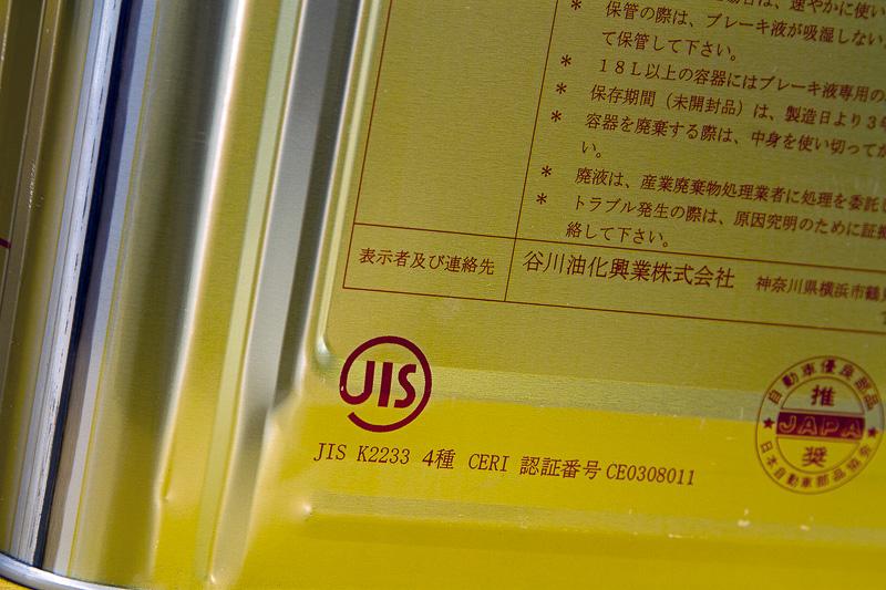 谷川油化が作る製品はJISマークが付く。そのクオリティの高さは自衛隊にも認められており、左の写真にあるグリーンの一斗缶は自衛隊車両用の不凍液(ロングライフクーラント)。並んでいる一斗缶はそれぞれTCLブランドのブレーキフルードだ。谷川油化の製品は海外でも人気で、中央の写真にある「NIPPON」というブレーキフルードはその代表格。その人気はコピー品が出まわってしまうほどで、詳細は明かせないが、パッケージには正規品であることを示す仕組みも隠されているという