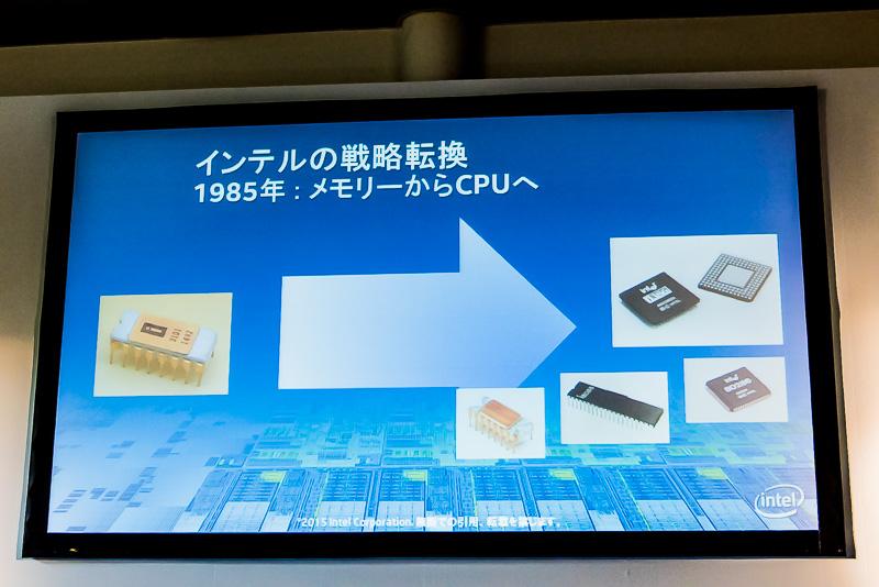 元々IntelはDRAMの会社としてスタートしたが、日本の半導体メーカーとの競争に敗れ、マイクロプロセッサに注力してそれが大成功した。その後日本の半導体メーカーがことごとくDRAMから撤退していったことを考えれば、その判断が正しかったことは歴史が証明している