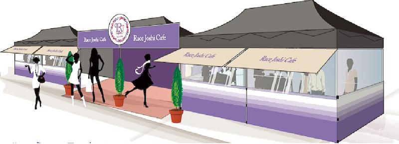 女性限定のホスピタリティスペース「Race Joshi Cafe」
