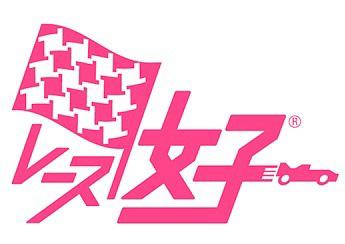 「Race Joshi Cafe」は、「レース女子オフィシャルLINEコミュニティサイト」に登録した女性であれば誰でも無料で利用できる