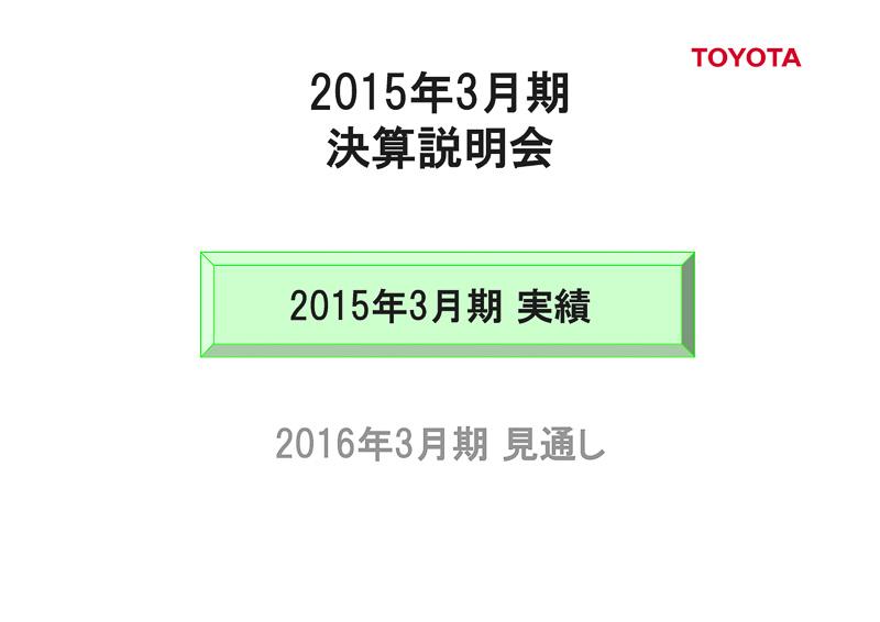 2015年3月期決算説明会プレゼンテーション資料