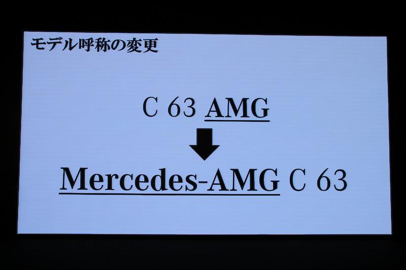 メルセデスAMGブランドの立ち上げと同時に、AMGモデルの呼称変更が行われる