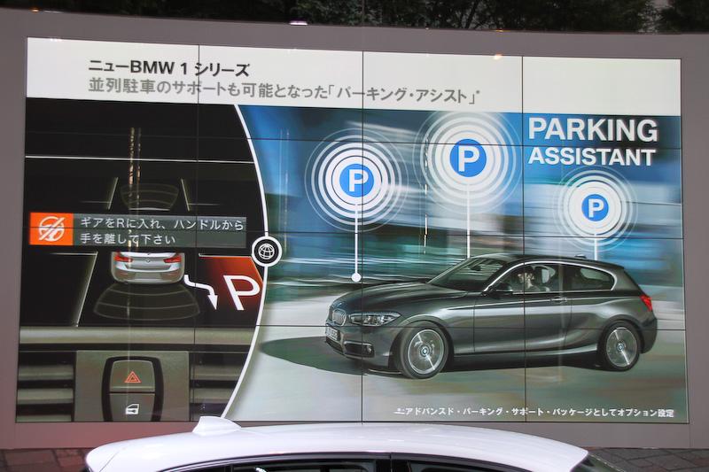 ドライバーの代わりにステアリング操作を自動で行い駐車をサポートする「パーキング・アシスト」機能は、パッケージオプションの「アドバンスド・パーキング・サポート・パッケージ」に含まれる