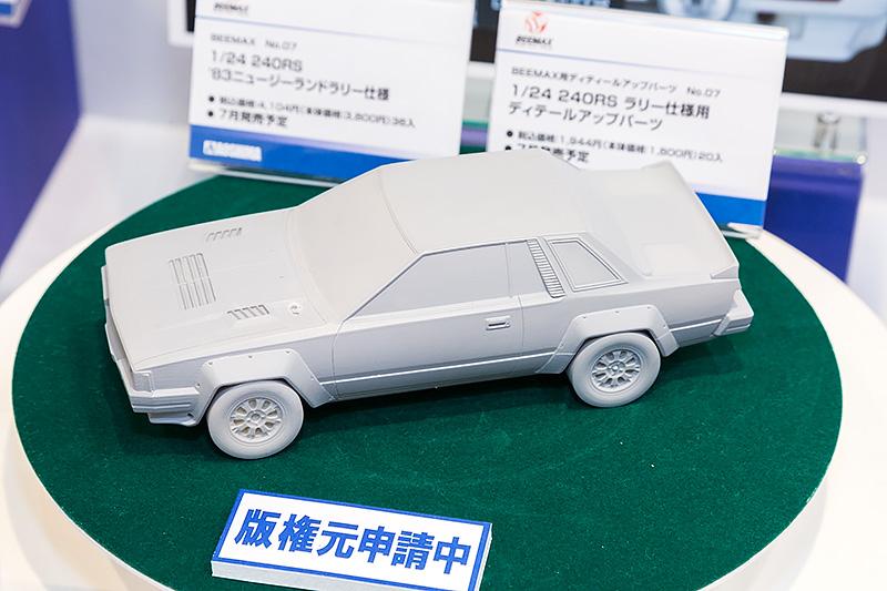 1/24「240RS '83 ニュージーランドラリー仕様」。7月発売予定、3800円(税別)