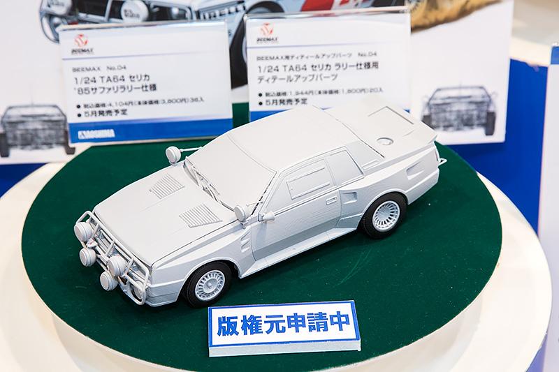 1/24「TA64 セリカ '85 サファリラリー仕様」。5月発売予定、3800円(税別)