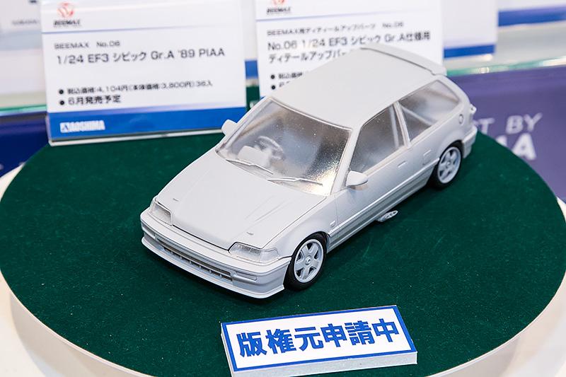 1/24「EF3 シビック Gr.A」。6月発売予定、3800円(税別)