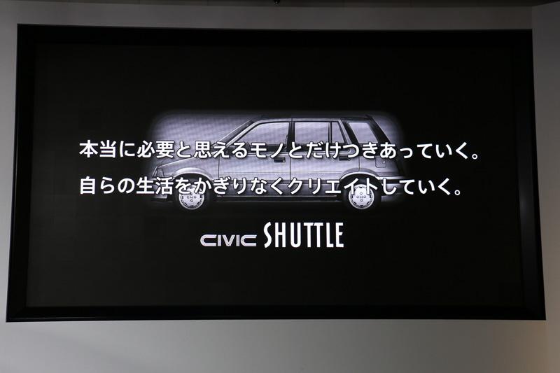 シャトルは1983年に発売された「シビックシャトル」の系譜を受け継ぐモデルとなっている