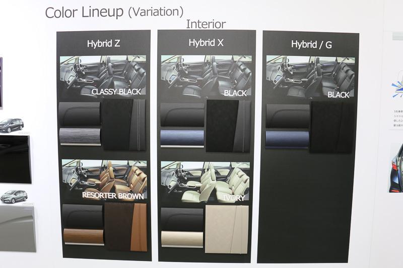 インテリアカラーは黒系を基本に、HYBRID Zでは「リゾーターブラウン」、HYBRID Xでは「アイボリー」をラインアップ