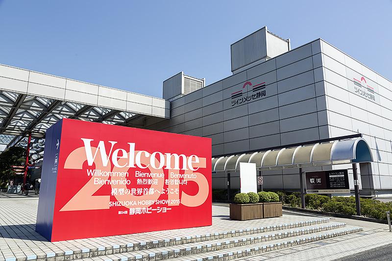 第54回静岡ホビーショーを開催中のツインメッセ静岡