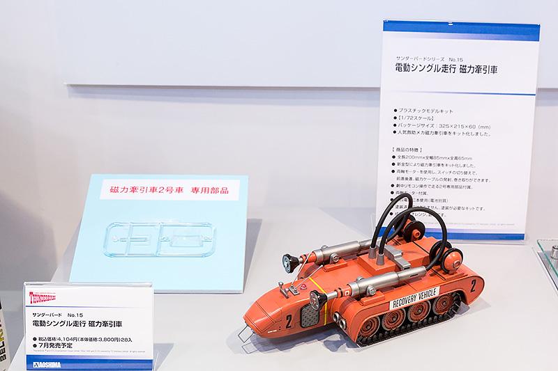 アオシマ サンダーバード 電動シングル走行 磁力牽引車