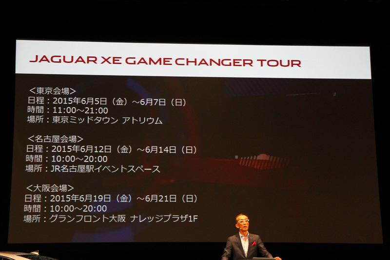 XEの展示やバーチャルドライブを先行して体験できる「ジャガーXEゲームチェンジャーツアー」を開催