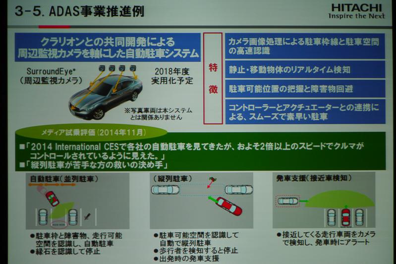 2018年度に実用化を予定している自動駐車システムの解説と特徴