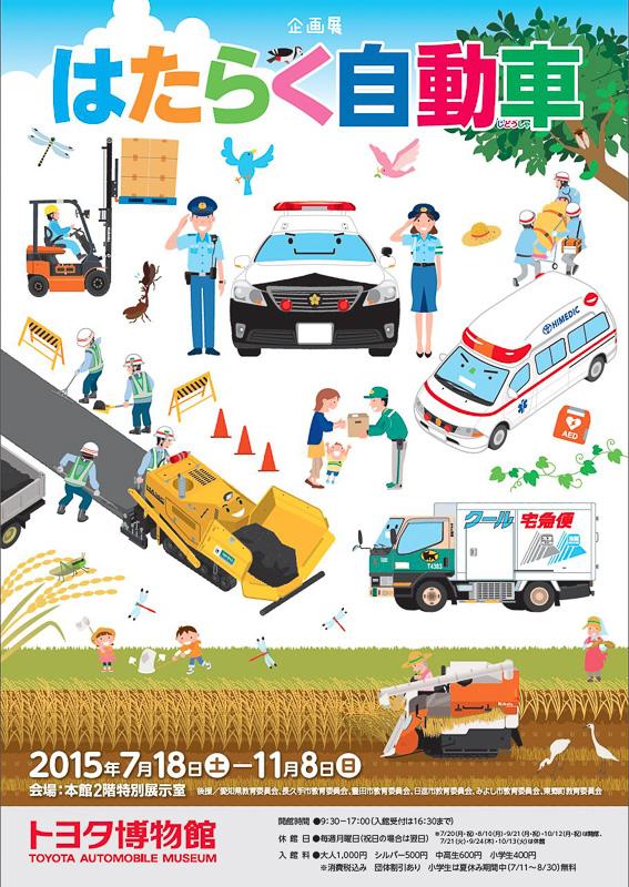 企画展「はたらく自動車」のポスター