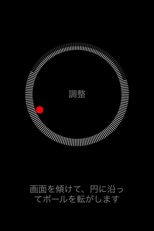 ときどきジャイロセンサー(コンパス)の補正がうながされる画面が表示される