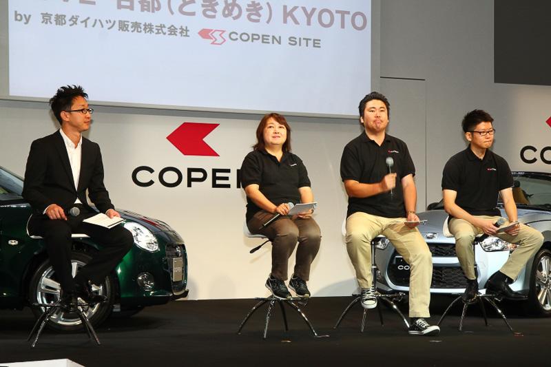 営業本部国内マーケティング部の松居康彦氏は、「LOVE LOCAL by COPEN」のキーワードを元に、オーナーとのコミュニケーションを取っている活動について説明。ディーラーの代表者によって行われたLOVE LOCALの活動は、クルマを買った後にもディーラーが積極的にイベントを開催し、楽しみ方を提供している様子が報告された