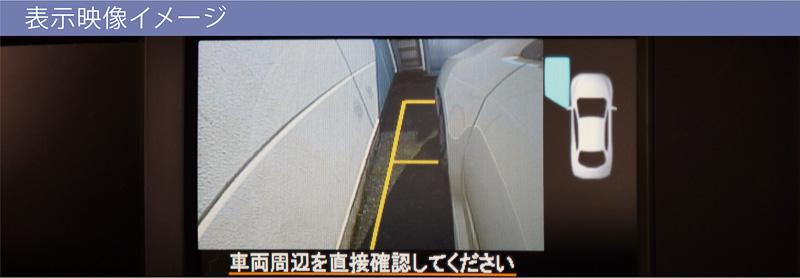 ドライバーから死角となる左前方の映像をガイドライン付でマルチファンクションディスプレイ(MFD)に表示。左側へ寄せる駐車や狭い道でのすれ違いの際に死角を確認することが可能