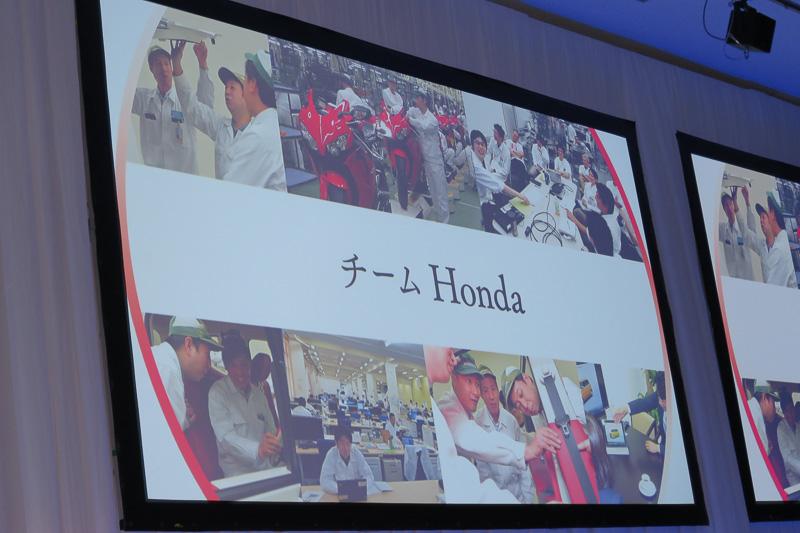八郷氏が掲げるキーワードは「チーム Honda」