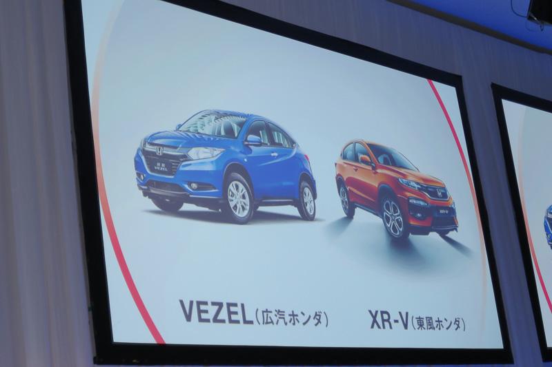 中国市場で販売する「VEZEL」と「XR-V」という2つのモデルは、ホンダと合弁する別々の中国企業で共通のプラットフォームを採用して生産されている