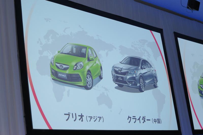 アジア市場で幅広く販売されているコンパクトカー「ブリオ」(左)と中国市場向けのミドルクラスセダン「クライダー」(右)