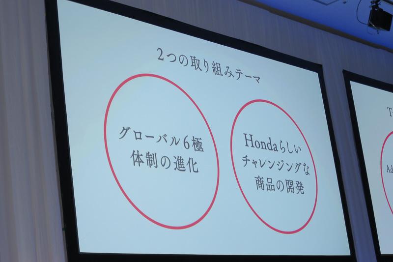 取り組みのテーマは「グローバル6極体制の進化」「Hondaらしいチャレンジングな商品の開発」の2つ