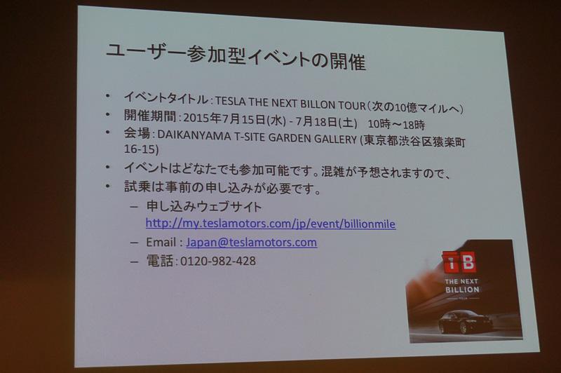 """今回のイベントの概要。テスラ車の試乗には事前の申し込みが必要になる。申し込みはこちらの専用Webサイト(<a class="""""""" href=""""http://www.teslamotors.com/jp/billionmiles/"""">http://www.teslamotors.com/jp/billionmiles/</a>)などで受け付けている"""