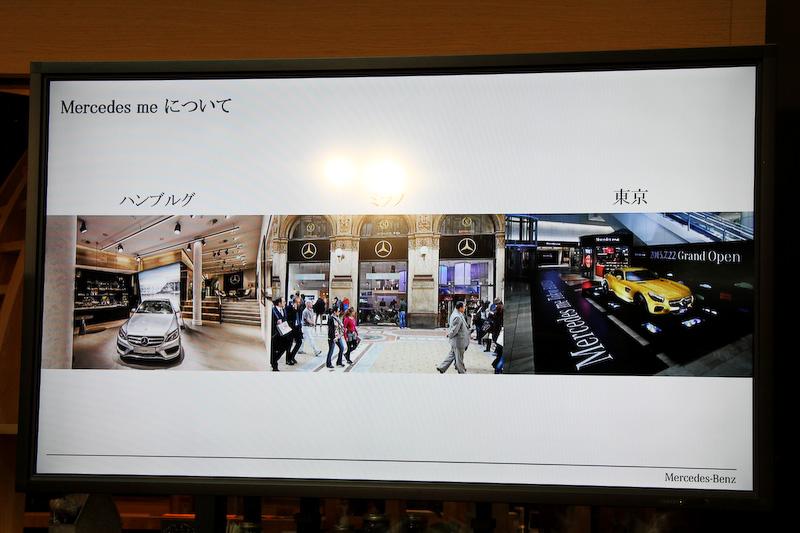 メルセデス ミーのリアルな店舗としては独ハンブルグ、伊ミラノに続く3拠点目となり、アジア圏では初出展になる