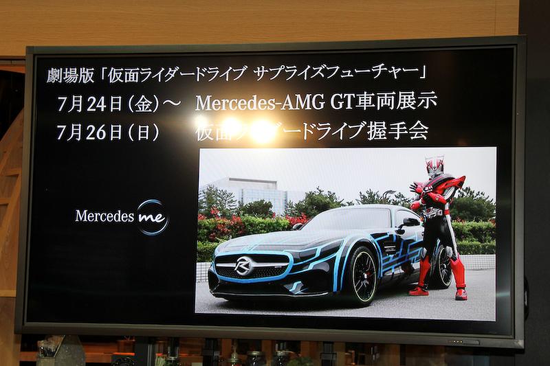 ちなみにメルセデス ミー 東京羽田では、7月26日に劇場版「仮面ライダードライブ サプライズフューチャー」とコラボレーションし、仮面ライダードライブによる握手会を開催